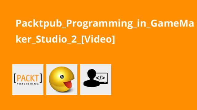 آموزش برنامه نویسی درGameMaker Studio 2